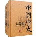 中国历史大辞典:音序本(上中下)