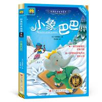 经典绘本故事系列━小象巴巴