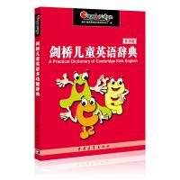剑桥儿童英语多功能辞典(附CD―ROM)光盘一张)