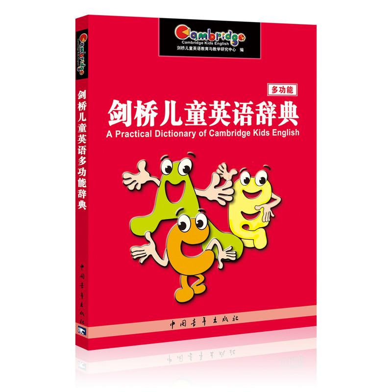 剑桥儿童英语多功能辞典(附CD—ROM)光盘一张)