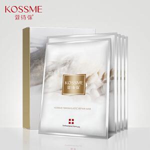 KOSSME/蔻诗弥 蚕丝弹力面膜5片 胶原蛋白补水保湿提亮肤色 改善细纹 收缩毛孔贴