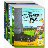 聪明豆绘本系列第一辑套装6册 城里zui漂亮的巨人大房子变小房子咕噜牛 3-6-8儿童绘本幼儿童话故事书 幼儿图画故事
