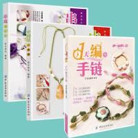 手工编织书 1天编条手链+串珠一本通+中国结一本通 [共3册] 手链编织教程 手工编绳书籍 精美的手