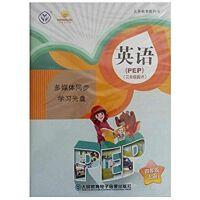 原装正版 义务教育教科书 英语(PEP)(三年级起点)四年级上册 多媒体同步学习光盘(4CD-ROM)教学教辅 小学教