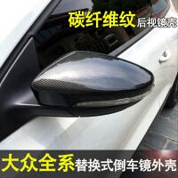 改装新速腾尚酷CC迈腾帕萨特朗逸碳纤维后视镜罩倒车镜盖反光镜壳