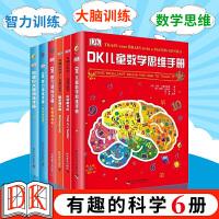 正版 DK有趣的科学智力训练手册6册 DK儿童数学思维dk数学思维手册大脑训练等 逻辑推理儿童智力开发左右脑开发全脑思