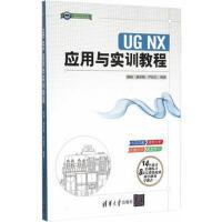 CBS-UG NX 应用与实训教程(CAD/CAM/CAE工程应用与实践丛书) 清华大学出版社 978730240360