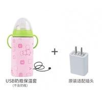 W USB加热奶瓶母乳保温套奶瓶袋外出冲奶神器婴儿便携式恒温暖奶器D10 中粉红 2A充电头套餐