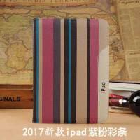 9.7苹果平板电脑a1893套子A10新版pad8外壳6thipad2018新款保护套 9.7寸 2018款-紫粉彩条