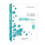 设计模式(第2版) 刘伟、夏莉、于俊洋、黄辛迪 9787302511052 清华大学出版社 新华书店 品质保障