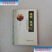【二手9成新】�^�Y,我�fNO:神奇的竹�}��法 /林云� 著 海洋出版社