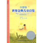 世界金典儿童诗集--中国卷