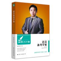 国老师讲堂:语文备考学案 分题型串讲与考前三套卷