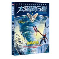 太空旅行者少年科幻小说系列5 逃离旋涡