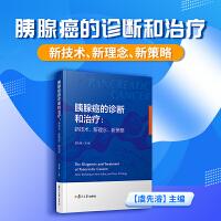 胰腺癌的诊断和治疗:新技术、新理念、新策略
