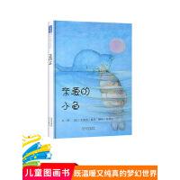 *亲爱的小鱼精装正版少幼儿童宝宝睡前情商启蒙早教童话绘本故事图画书籍0-1-2-3-4-5-6-8岁启发