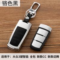 专用于大众新迈腾钥匙包新大众CC汽车金属钥匙扣智能遥控保护壳套