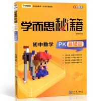 学而思秘籍 初中数学 PK易错题 初一初二初三数学通用 现代教育出版社