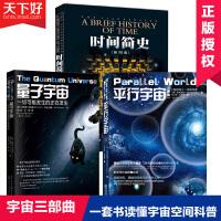 正版 时间简史 插图版 +量子宇宙+平行宇宙 套装全3册 宇宙百科科普读物 史蒂芬霍金书籍全套空间简史量子宇宙平行宇宙