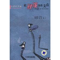 【新书店正版】把顽强当作支点赵静,国宁机械工业出版社9787111259077