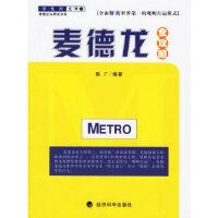 【新书店正版】METRO麦德龙全攻略陈广9787505842595经济科学出版社