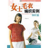 女士毛衣编织实例 钩针篇 阿瑛 中国纺织出版社 9787506445276