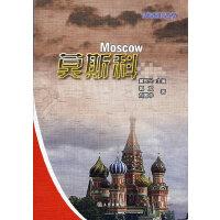世界古都丛书--莫斯科