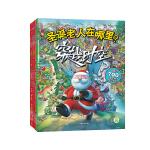 圣诞老人在哪里(套装共4册)