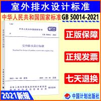 【正版现货】2021新规 GB50014-2021室外排水设计标准 代替GB50014-2006 规范建筑书籍施工标准
