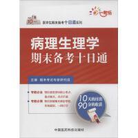 病理生理学期末备考十日通 中国医药科技出版社