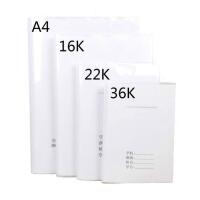 塑料套白纸书皮 二合一书皮书套 加厚透明塑料书皮+白纸皮 组合装 学生皮书套 四个型号