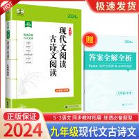 2020版曲一线 53语文 现代文阅读+古诗文阅读九年级 初中生初三技能专项训练古诗词积累上下册同步