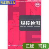 【二手旧书9成新】焊接检测 /人力资源和社会保障部教材办公室组织 中国劳动社会保?