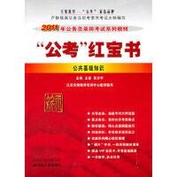 公考-公共基础知识2011王强,张方华9787214045676江苏人民出版社