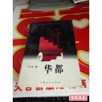 【二手旧书8成新】华都 @87 /叶辛著 上海人民出版社