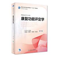 康复功能评定学(第3版/本科康复/配增值)