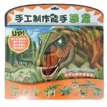 恐龙-手工制作能手-图画书1本 小玩具制作4张(立体纸板) 背景制作3张