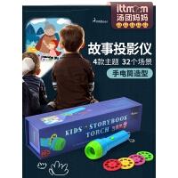 MiDeer弥鹿儿童发光玩具经典故事投影仪玩具宝宝照明手电筒玩具