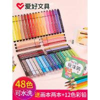 爱好36色软头水彩笔48色彩色笔24色绘画儿童彩笔套装画笔可水洗幼儿园初学者手绘专业美术绘画小学生用颜色笔