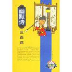 【新书店正版】幽默诗三百首喻岳衡9787806653418岳麓书社