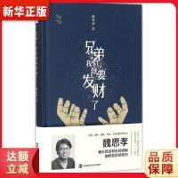 兄弟,我们就要发财了 魏思孝 9787807097655 深圳报业集团出版社 新华书店 品质保障
