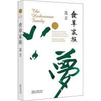 食草家族,浙江文艺出版社,莫言,9787533946715【新华书店】