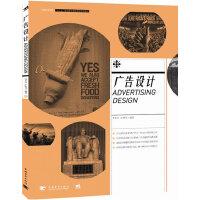 中国高等院校十二五视觉传达精品课程规划教材:广告设计(中青雄狮出品)