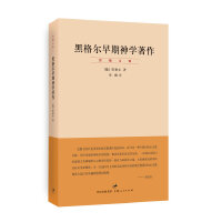 """黑格尔早期神学著作(""""贺麟全集""""第八卷)"""