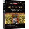 Big C++中文版(原书第3版)