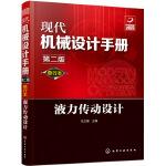 现代机械设计手册:单行本――液力传动设计(第二版)