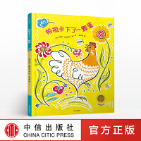 中信童书世界精选绘本:帕祖卡下了一个蛋