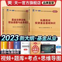 基金从业资格考试2020 天一基金从业资格考试辅导教材 科目一三全2册 基金法律法规 股权投资基金