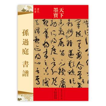 天下墨宝--孙过庭 书谱(唐代草书) 正版全新图书 现货 量大可优惠