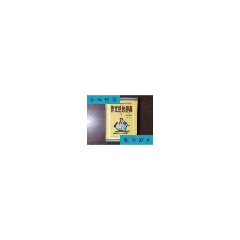 【二手旧书9成新】作文绝妙辞典 小学生卷 /牛艳波 内蒙古文化出 【正版现货,请注意售价定价】